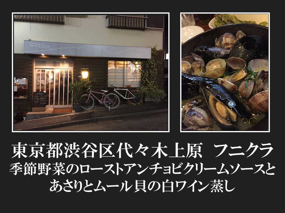 東京都渋谷区代々木上原フニクラさん 季節野菜のローストアンチョビソースとあさりとムール貝の白ワイン蒸し