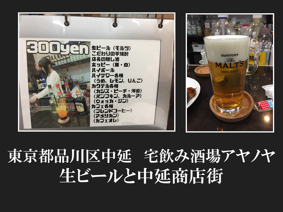 東京都品川区中延 宅飲み酒場アヤノヤさんの生ビールと中延商店街