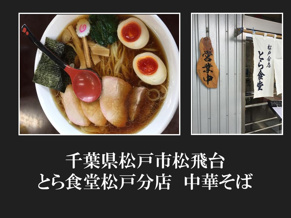 千葉県松戸市松飛台 とら食堂松戸分店さんの中華そば