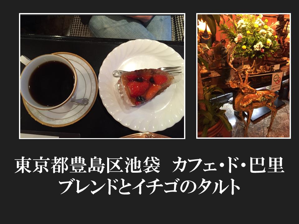 東京都豊島区池袋 カフェ・ド・巴里さんのブレンドとイチゴのタルト