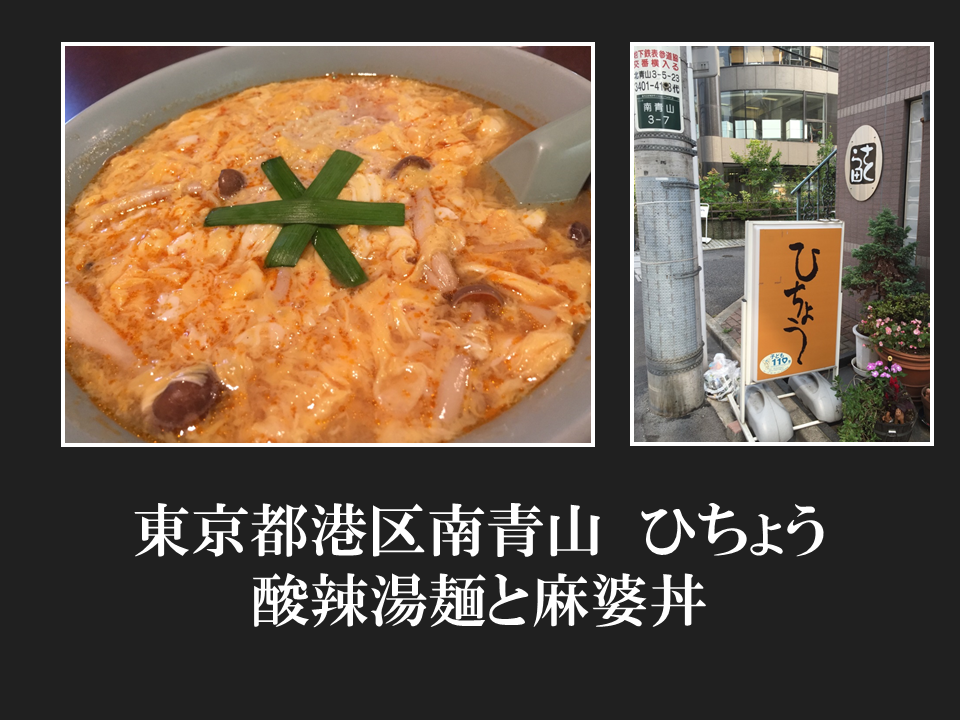 東京都港区南青山 ひちょうさんの酸辣湯麺と麻婆丼