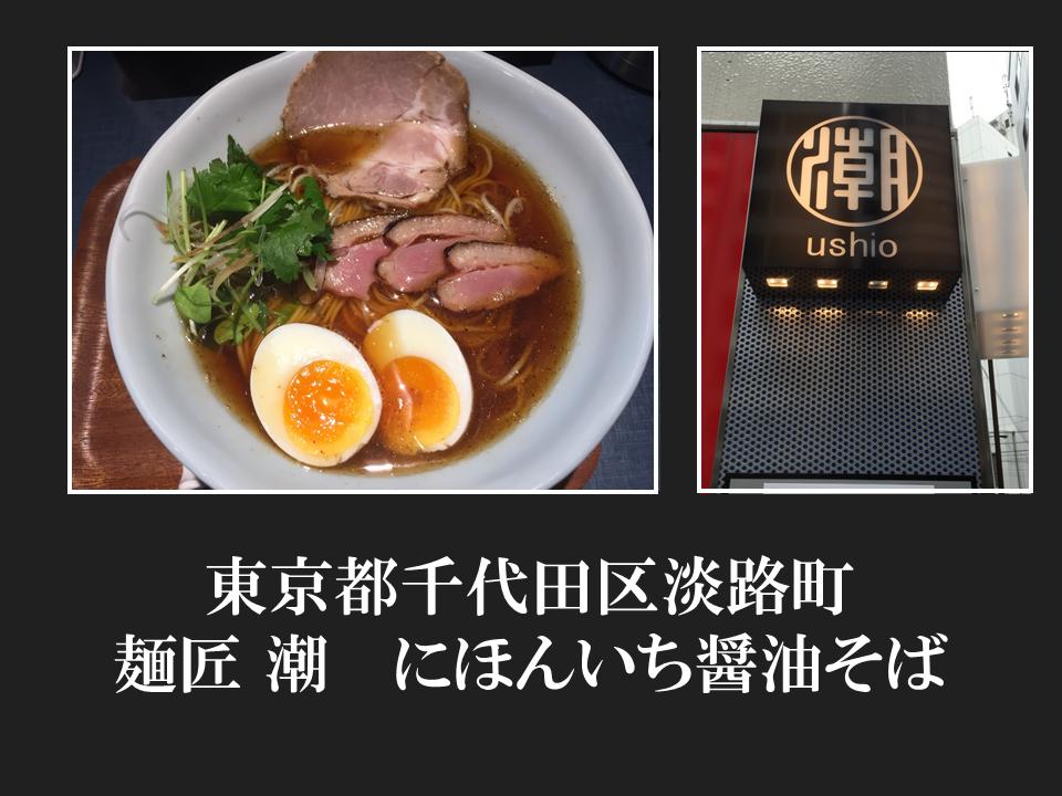 東京都千代田区淡路町   麺匠 潮さんのにほんいち醤油そば