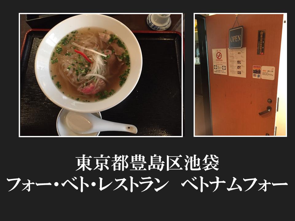 東京都豊島区池袋  フォー・ベト・レストランさんのベトナムフォー