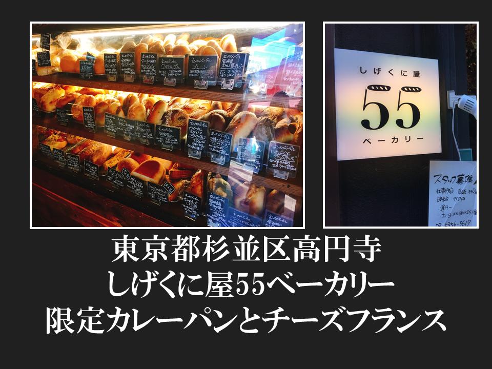 東京都杉並区高円寺 しげくに屋55ベーカリー 限定カレーパンとチーズフランス