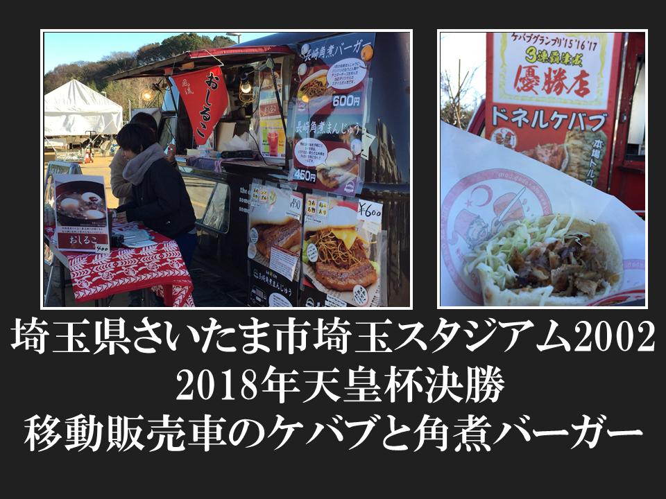 埼玉県さいたま市埼玉スタジアム2002 2018年天皇杯決勝 移動販売車のケバブと角煮バーガー