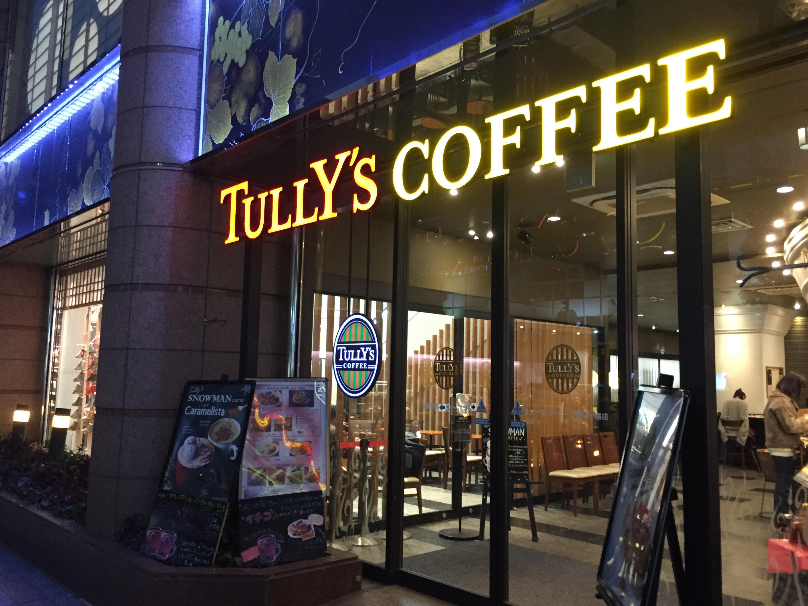 電源カフェ タリーズコーヒー
