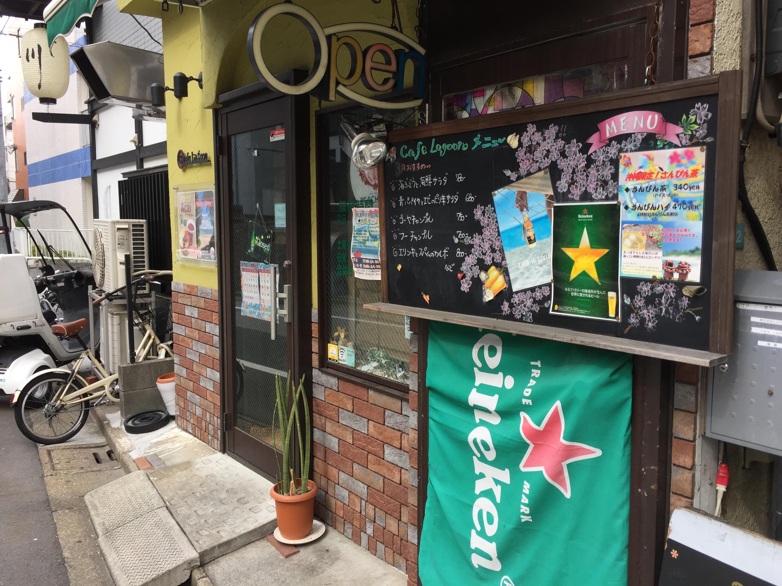 西葛西 電源カフェ cafe Lagoon (カフェ ラグーン)