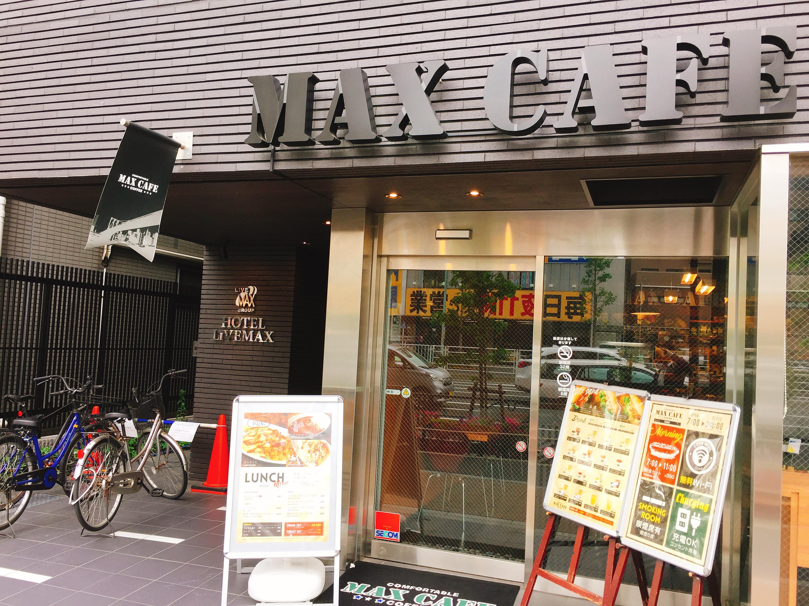 葛西 電源カフェ MAXCAFE(マックスカフェ) 葛西店