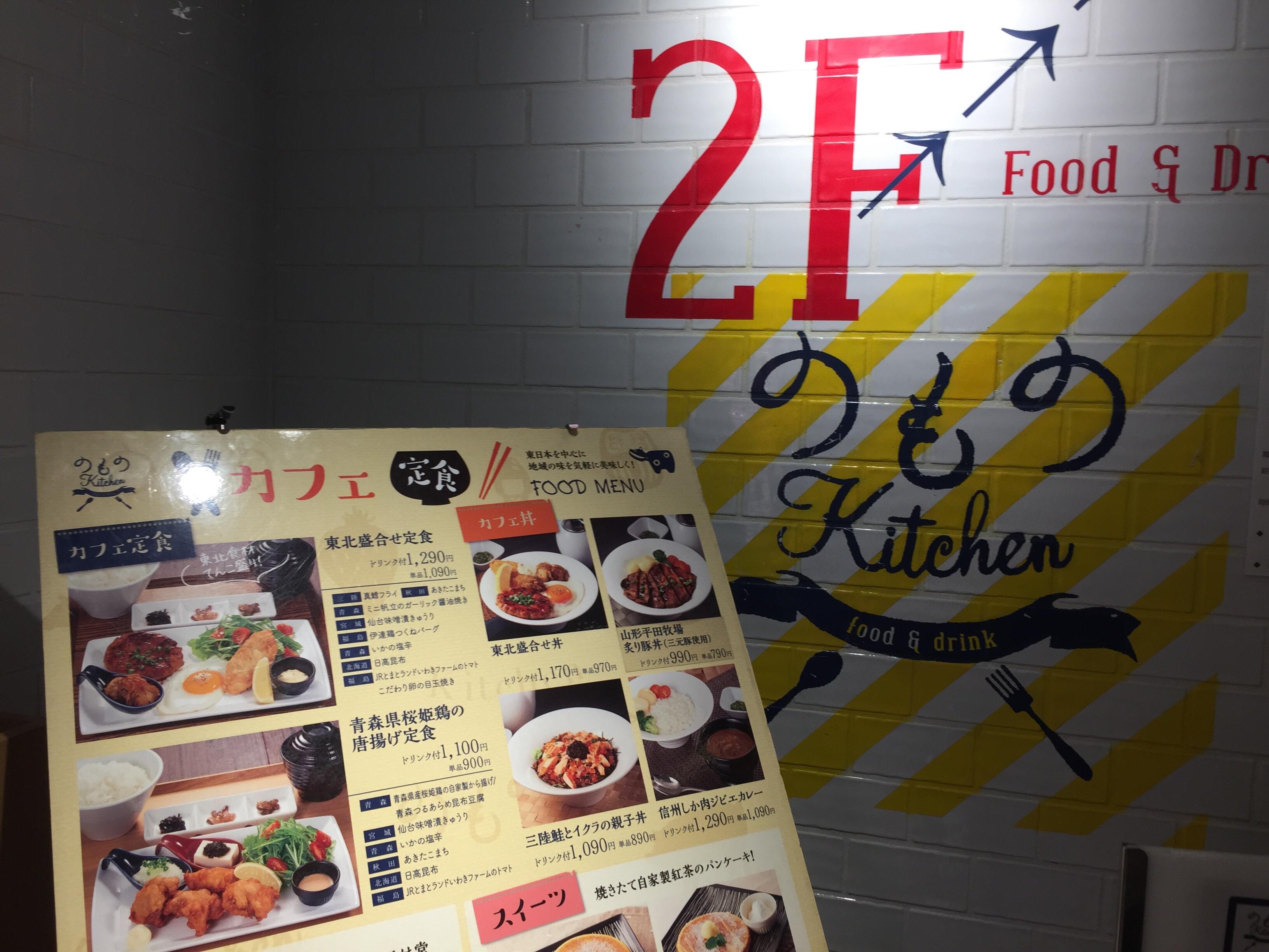 i秋葉原 電源カフェ のものKitchen 秋葉原店