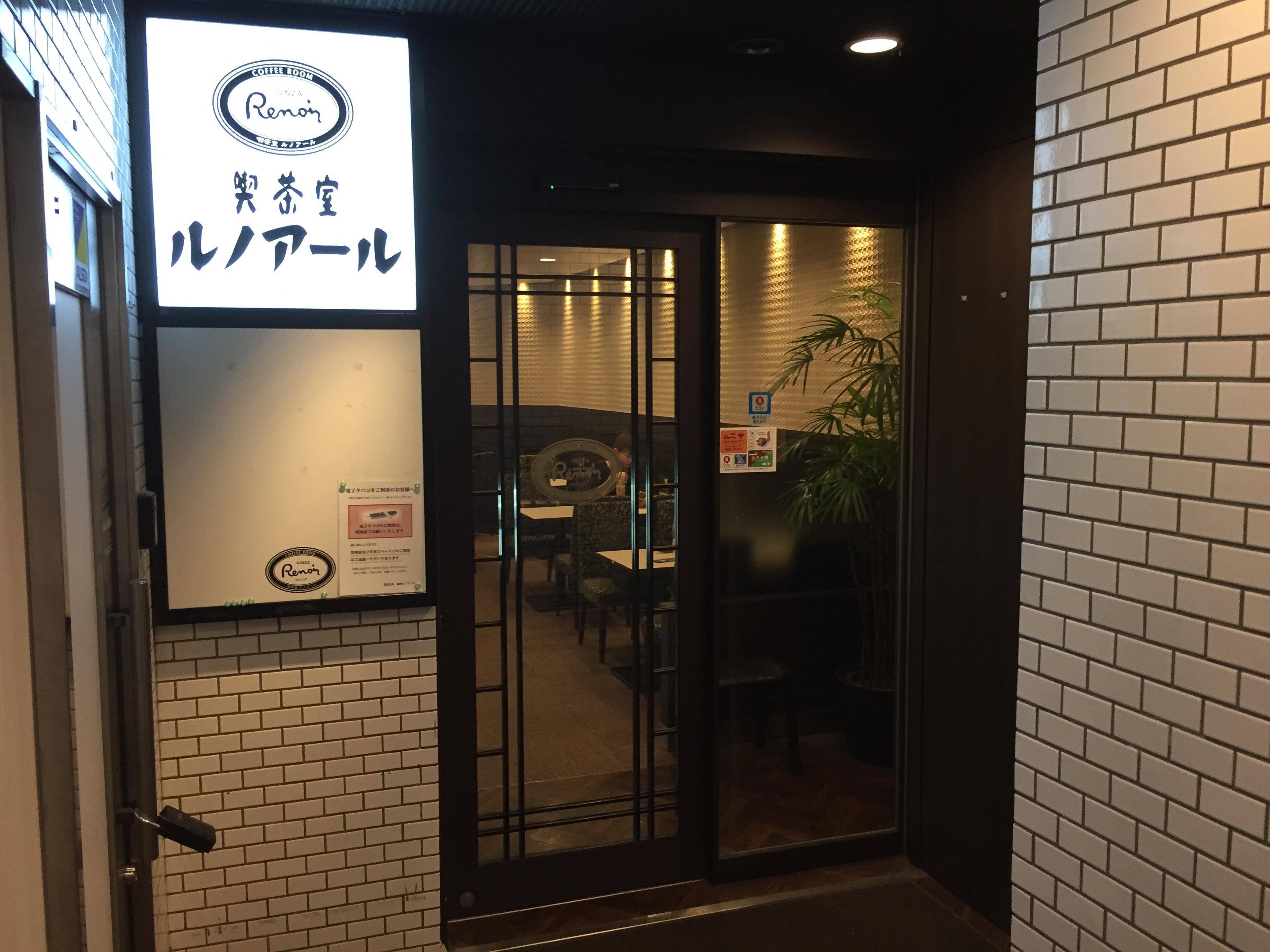 中野駅南口 電源カフェ 喫茶室ルノアール 中野南口駅前店