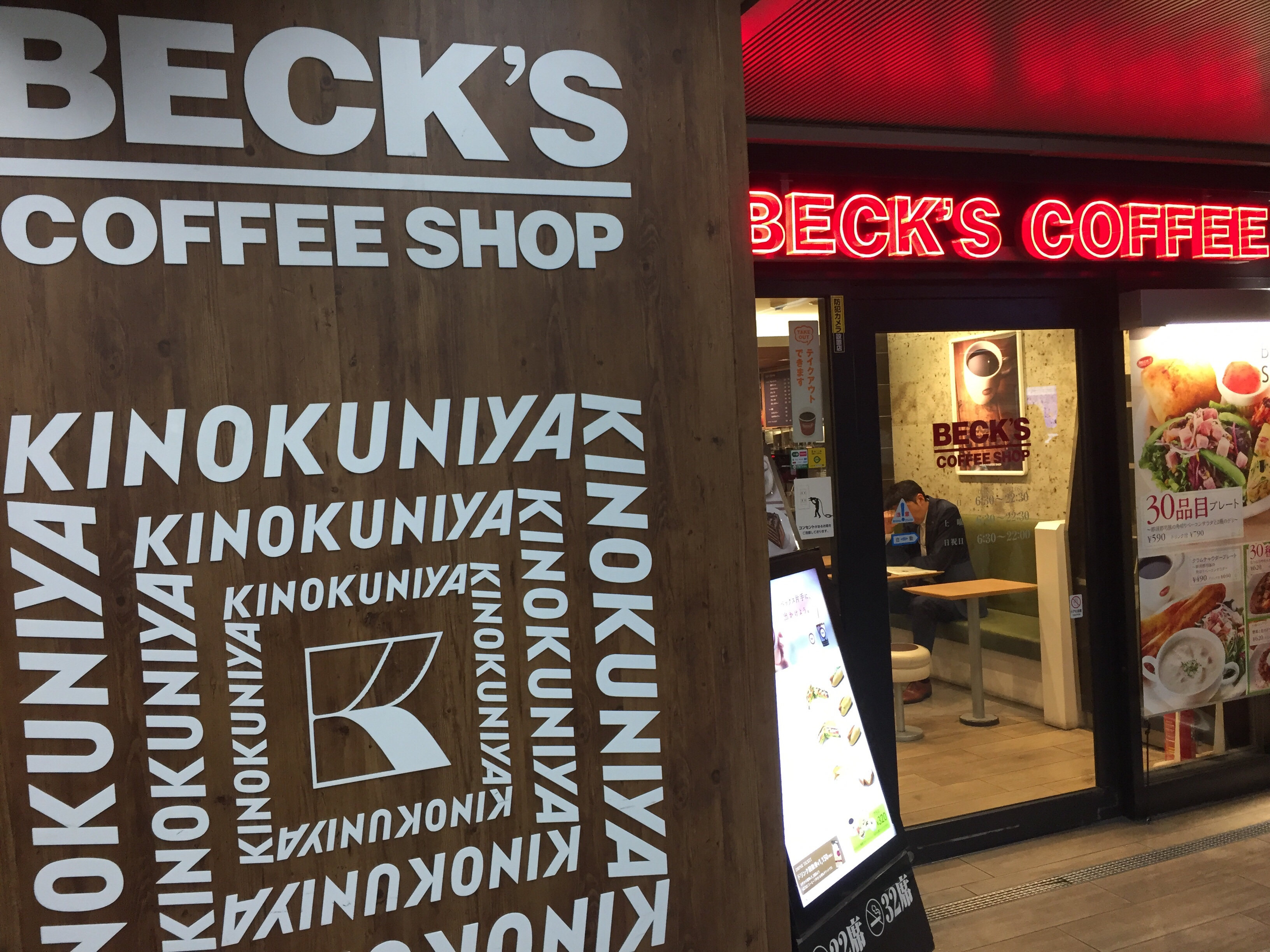 中野駅 電源カフェ BECKS COFFEE SHOP