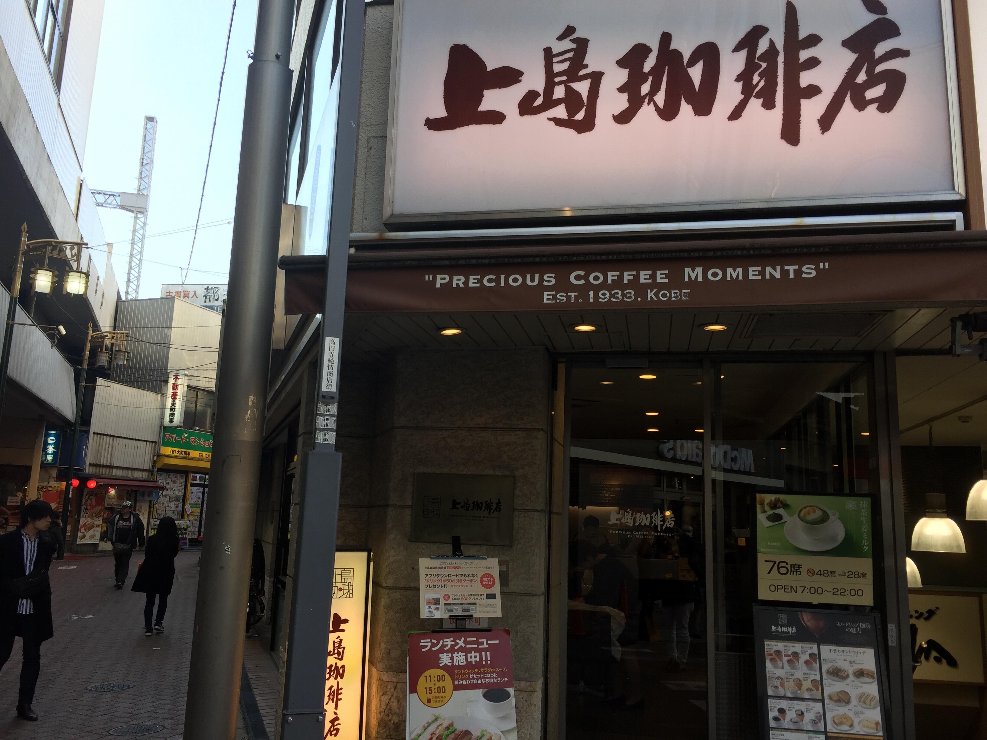 高円寺駅 電源カフェ 上島珈琲店 高円寺北口店