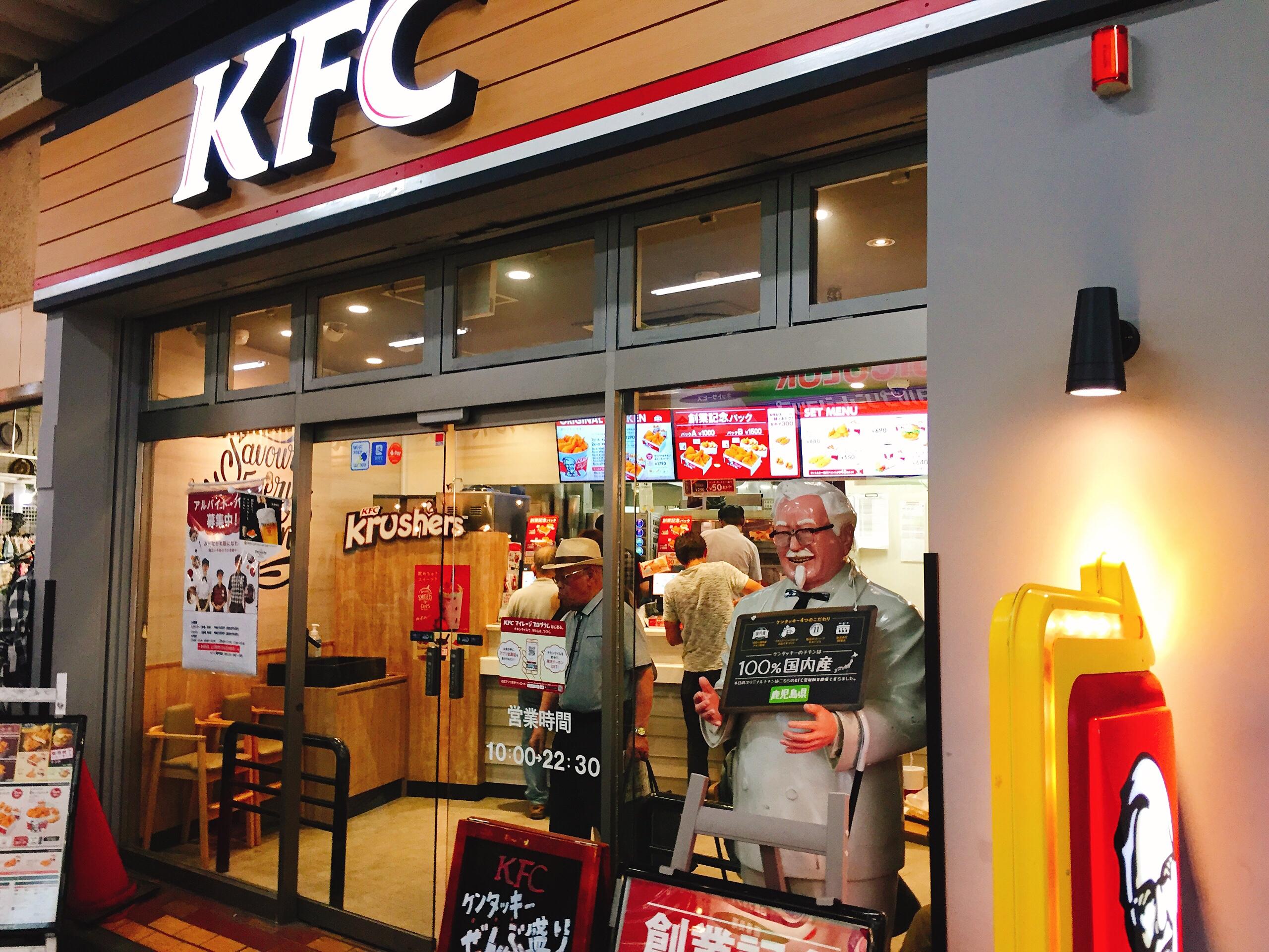 高円寺駅 電源カフェ ケンタッキーフライドチキン 高円寺店