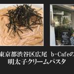 東京都渋谷区広尾b-cafeさんの明太子クリームパスタ