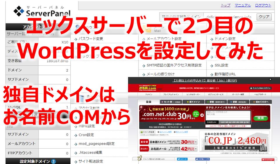 エックスサーバーで2つ目のWordPressを設定してみた。独自ドメインはお名前.COM。