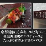 東京都港区元麻布 エピキュールさん低温調理鶏のパロティーヌとたっぷり茸のふすまのパスタ