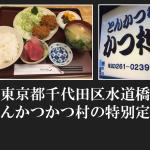 東京都千代田区水道橋 とんかつかつ村さんの特別定食