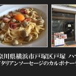 神奈川県横浜市戸塚区戸塚ハマコ イタリアンソーセージのカルボナーラ