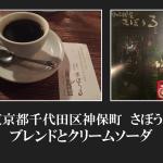 東京都千代田区神保町 さぼうるさんのブレンドとクリームソーダ