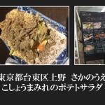 東京都台東区上野 さかのうえさんコショウまみれのポテトサラダ