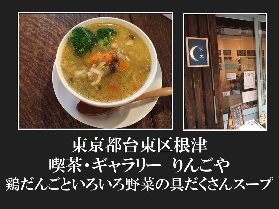 東京都台東区根津  喫茶・ギャラリーりんごやさんの鶏だんごといろいろ野菜の具だくさんスープ