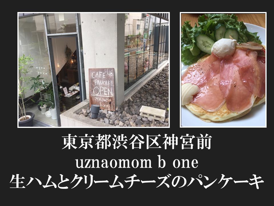 東京都渋谷区神宮前  uznaomom b oneさんの生ハムとクリームチーズのパンケーキ