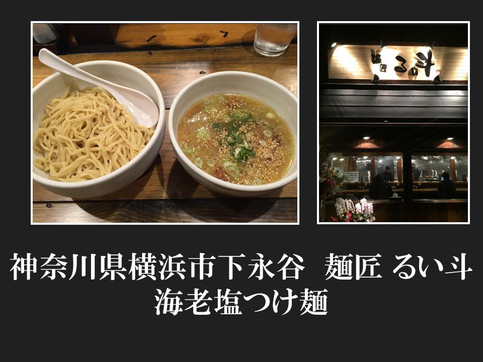神奈川県横浜市下永谷 麺匠 るい斗さんの海老塩つけ麺