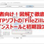 初心者用!FTPソフト『File Zilla』のインストールと初期設定解説