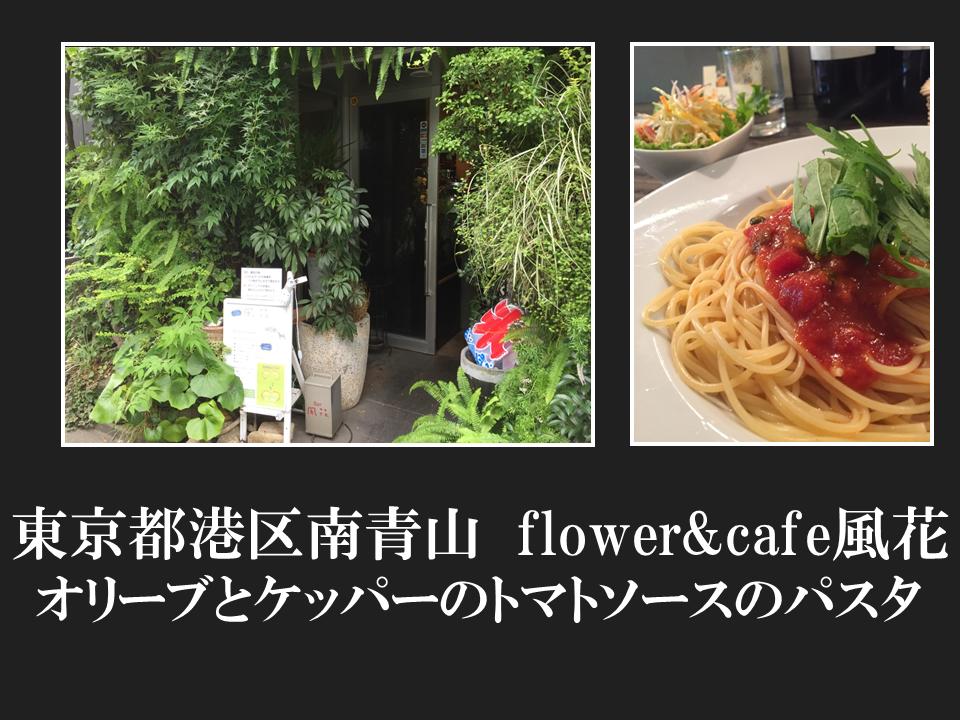 東京都港区南青山 flower&cafe風花さんオリーブとケッパーのトマトソースのパスタ
