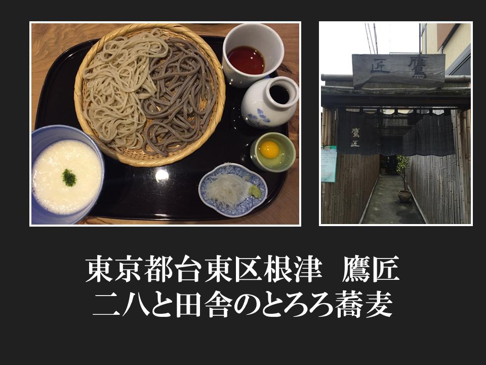 東京都台東区根津 鷹匠さんの二八と田舎のとろろ蕎麦