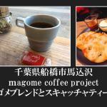 千葉県船橋市馬込沢 magome coffee projectのマゴメブレンドとスキャッチャティーナ