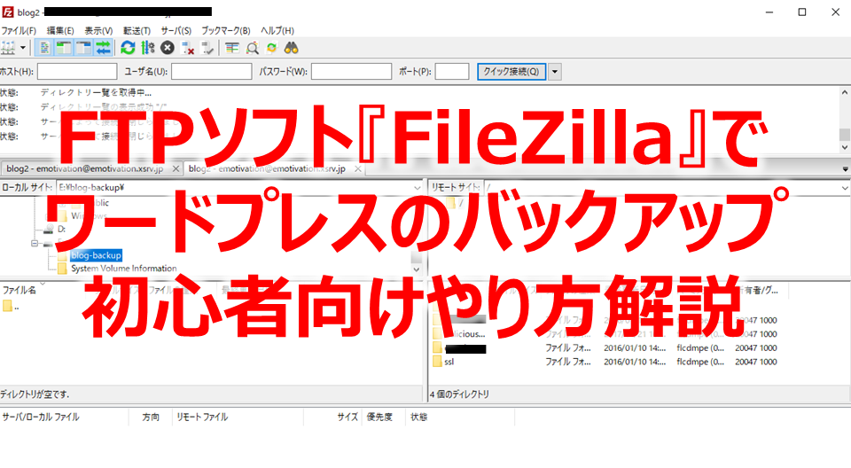 FTPソフト『FileZilla』でワードプレスのバックアップ。初心者向けやり方解説。