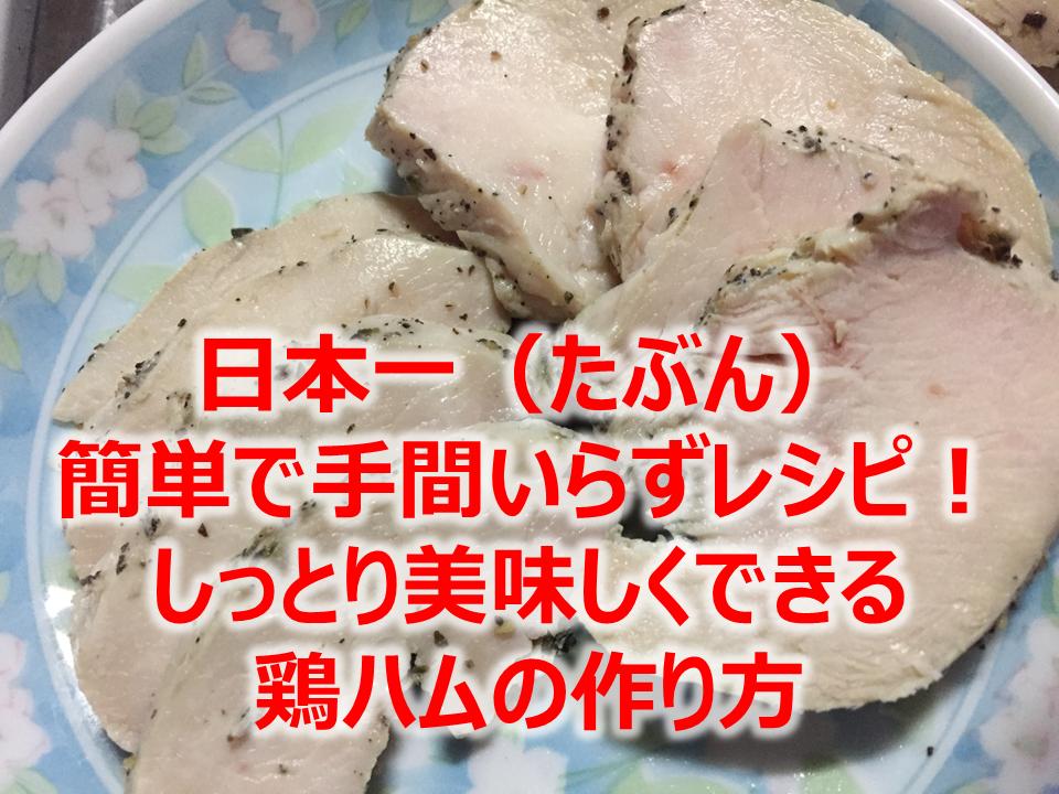 20171206 簡単手間いらずレシピ!しっとり美味しくできる鶏ハムの作り方