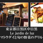 東京都目黒区中目黒le jardan de luzのマトウダイと旬の野菜のグリル