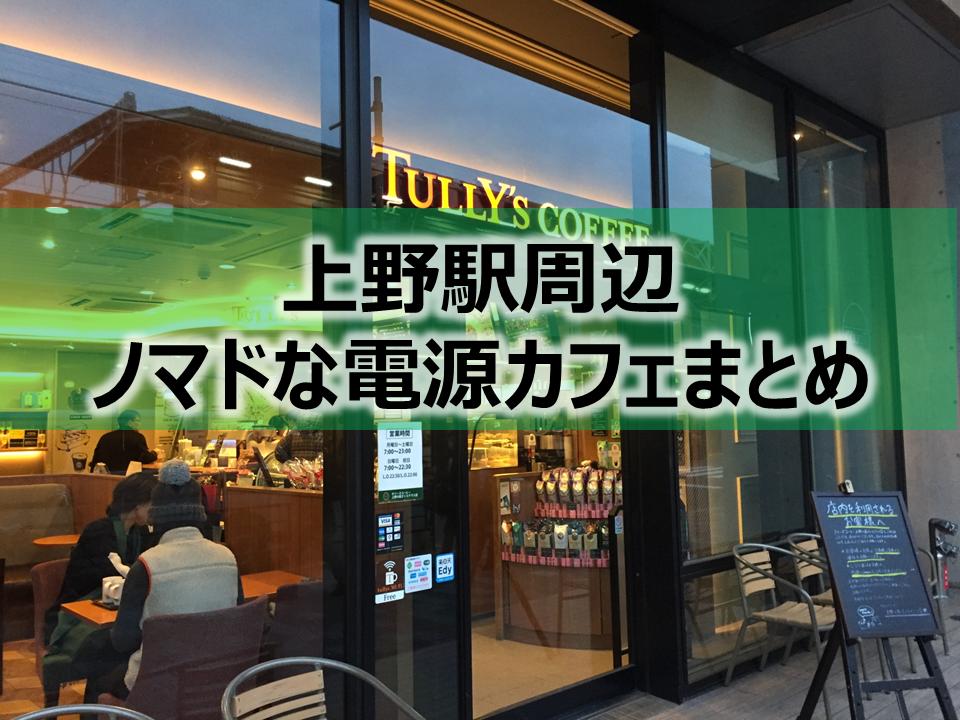 上野駅周辺のノマドな電源カフェまとめ+Wi-Fi
