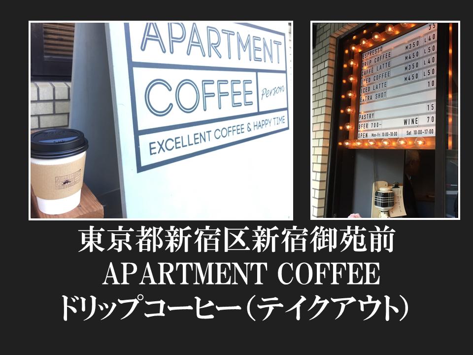 東京都新宿区新宿御苑前 APARTMENTCOFFEE ドリップコーヒー
