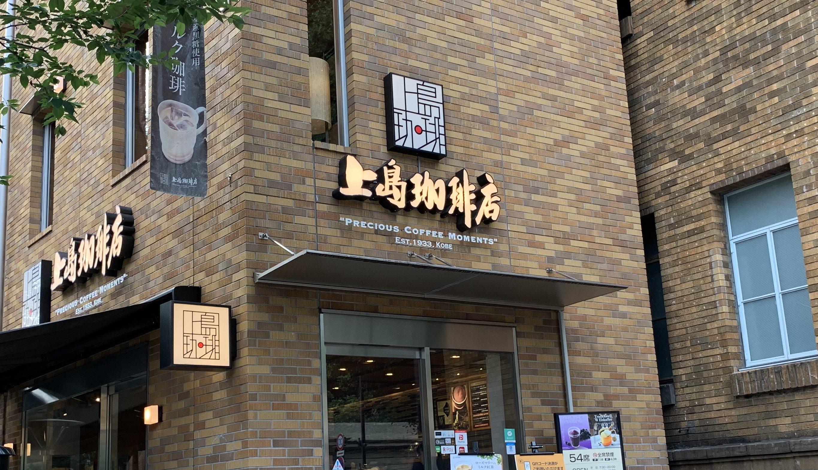 鶯谷駅(上野公園) 電源カフェ 上島珈琲店 黒田記念館店 Wi-Fi