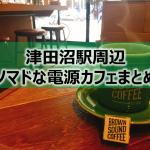 津田沼駅・新津田沼駅周辺のノマドな電源カフェまとめ+Wi-Fi