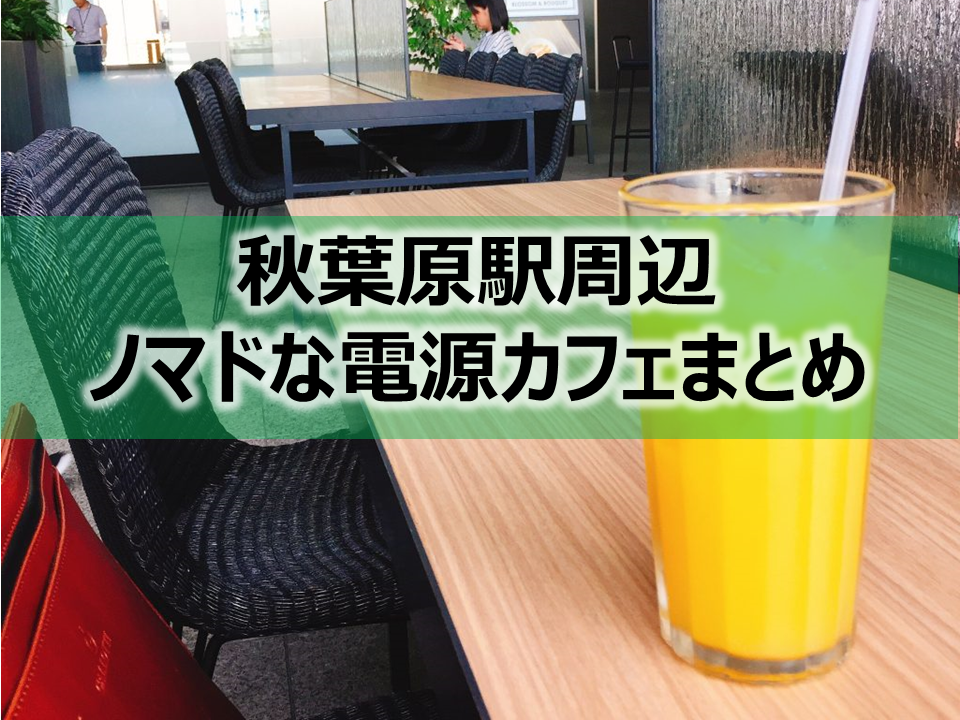 秋葉原駅周辺ノマドな電源カフェまとめ+Wi-Fi