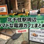 北千住駅周辺のノマドな電源カフェまとめ+Wi-Fi
