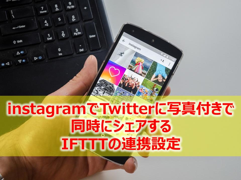 instagramでTwitterに写真付きで同時にシェアするためのIFTTTの連携設定