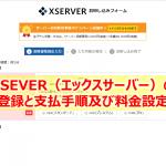 XSEVER(エックスサーバー)の 登録と支払手順及び料金設定