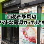 西葛西駅周辺ノマドな電源カフェまとめ6店+Wi-Fi