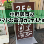 中野駅周辺ノマドな電源カフェまとめ12選+Wi-Fi