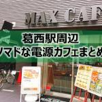 葛西駅周辺ノマドな電源カフェまとめ5選+Wi-Fi
