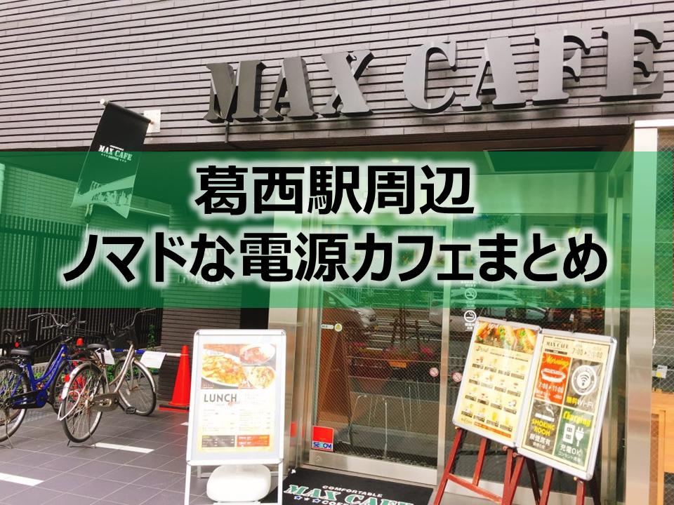 葛西駅周辺ノマドな電源カフェまとめ6選+Wi-Fi