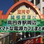 高円寺駅周辺ノマドな電源カフェまとめ9選+Wi-Fi