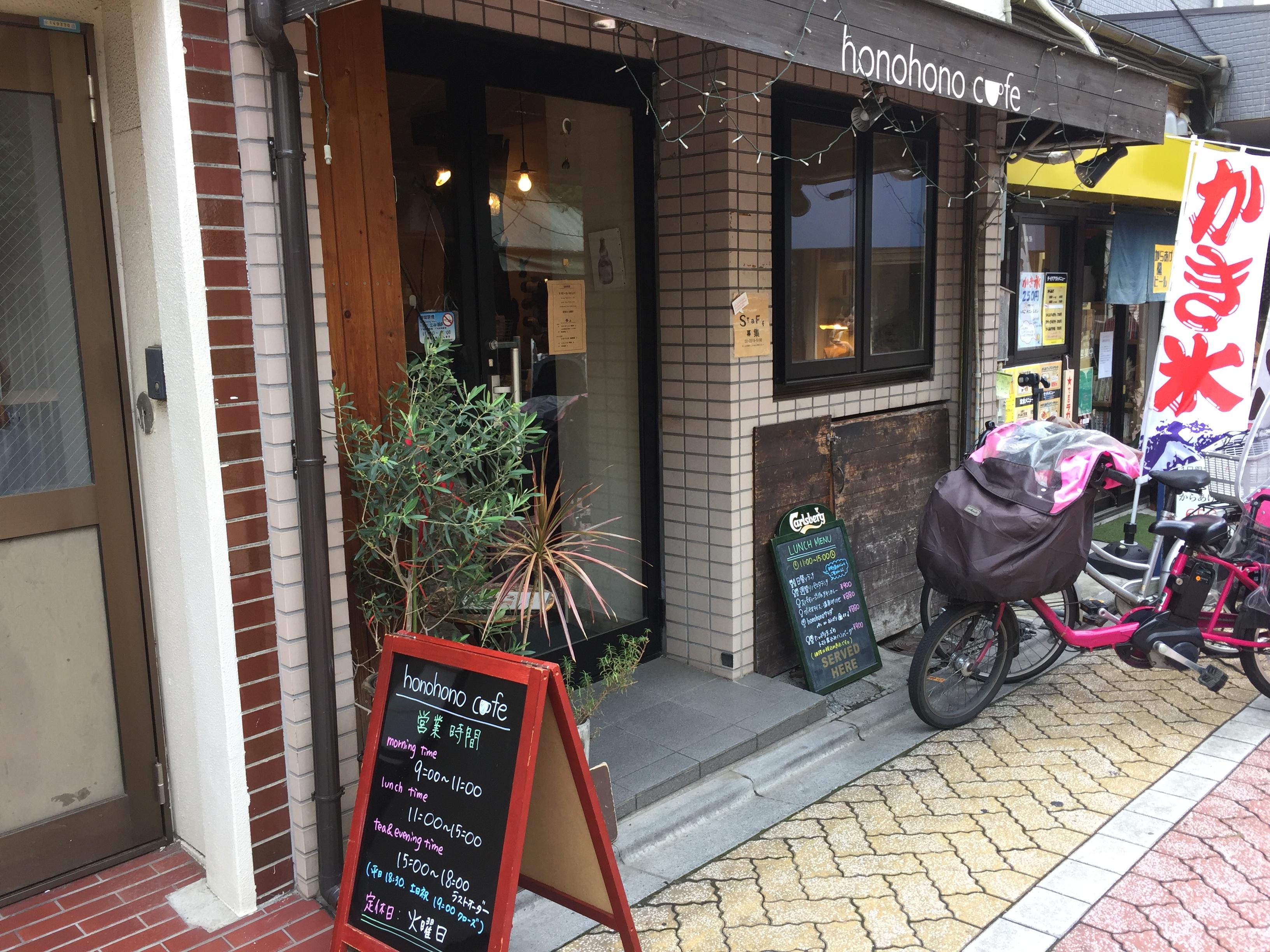 高円寺駅南口 電源カフェ honohono cafe(ホノホノカフェ)
