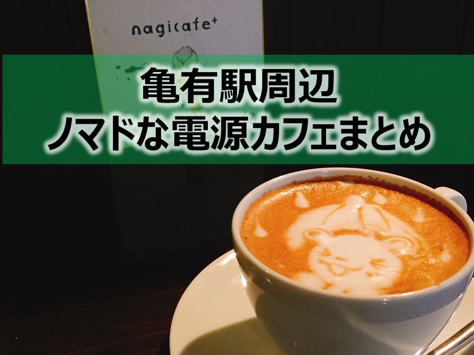 亀有駅周辺ノマドな電源カフェまとめ7選+Wi-Fi