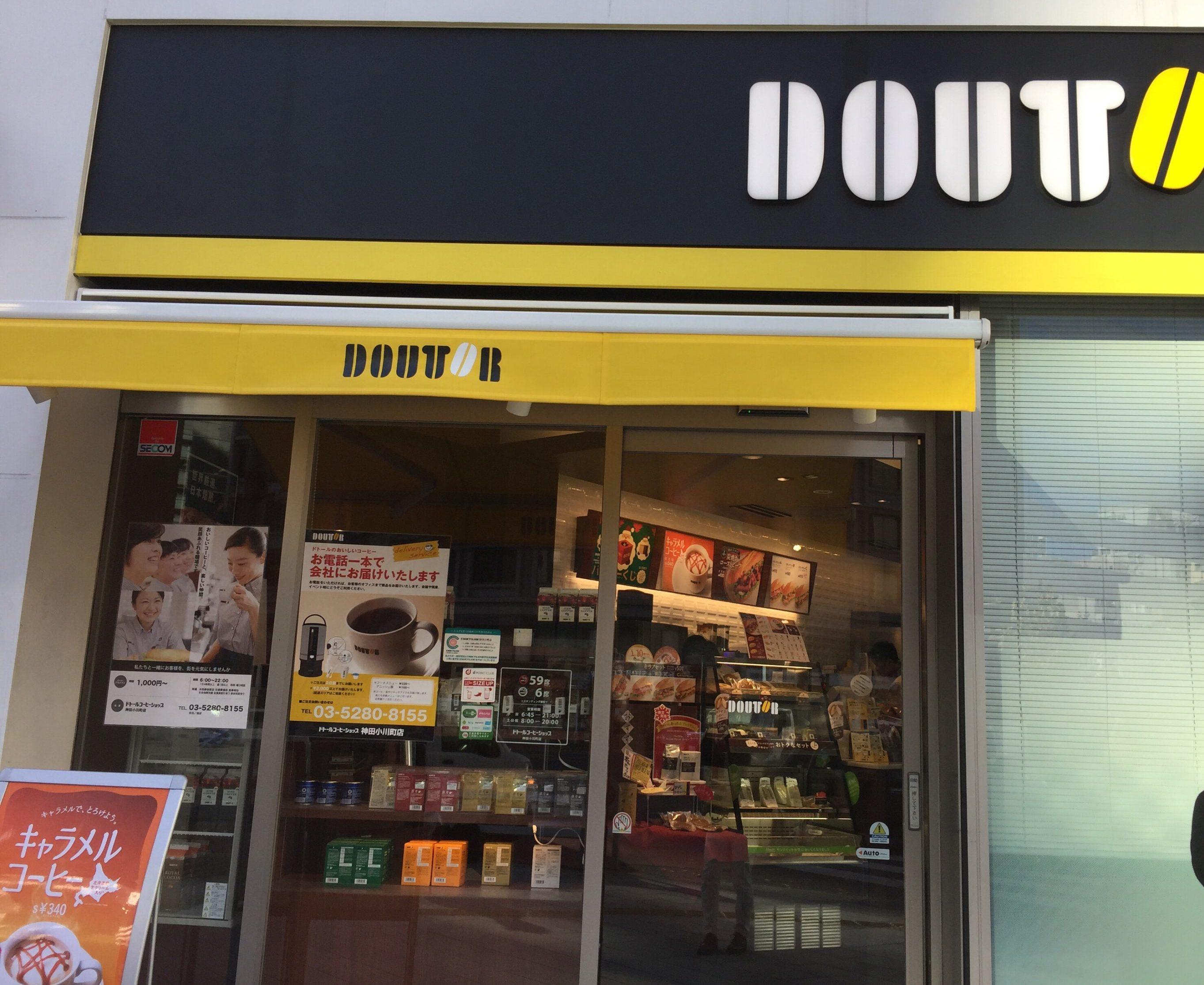 小川町 電源カフェ ドトールコーヒーショップ神田小川町店